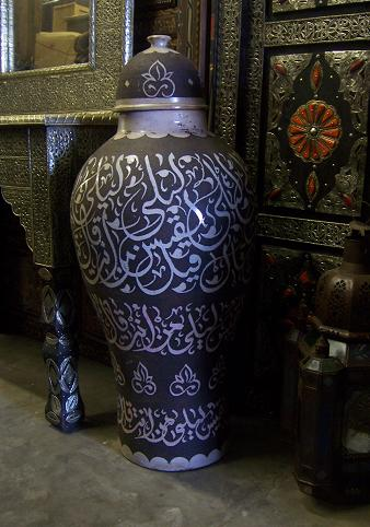 Arabic Callighraphy Vase Middle Eastern Callighraphy Pottery